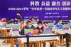 中國栗量對話未來,出彩AI少年讓你大開眼界!