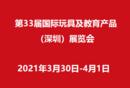 第33届国际玩具及教育产品(深圳)展览会<span>2021年3月30日-4月1日</span>