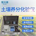 霍爾德高精度土壤肥料養分速測儀HED-Q800