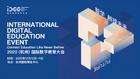 聚焦展会 | 杭州国际教育交流盛宴,华文众合展露中国智慧!