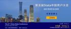 第五届Stata中国用户大会|早鸟票抢先预定中