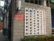 """郑卅市盲哑学校 全功能""""教室信息显示屏系统""""工程案例"""