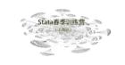 Stata春季训练营上海站开启,只等你来!