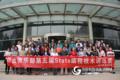 第五届Stata编程技术训练营北京专场完美落幕