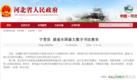 河北宁晋县:建成全国最大数字书法教室