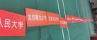 学工委组织开展全国校用羽毛球专家组测评活动