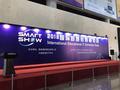 SmartShow国际智慧最大的合法配资平台展览会