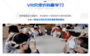 超級隊長VR安全站 用科技讓科普教育觸手可及