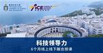 Emeritus攜手香港科技大學推出《科技領導力》,塑造具有顛覆性領導力的企業家