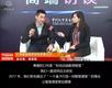 青鹿接受中國教育裝備網、鳳凰網專訪丨第77屆中國教育裝備展