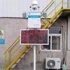 山西粉塵在線監測系統生產廠家