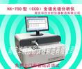 HX-750(CCD)型全谱直读光谱仪
