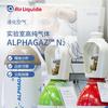 Air Liquide 氮气99.99995% 40L/47L/50L