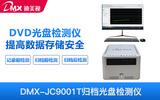 迪美视 归档光盘检测仪 DMX-JC9001T 便携式电脑平台 支持CD-R、DVD-R类型光盘全盘检测 记录前检测、归档前检测、 归档后检测