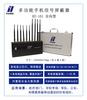 华中创世HZ-101全向5G屏蔽器