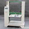 直销供应 微电脑式纸箱试验机 全自动整箱抗压试验机 可加工定做