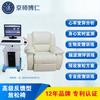 心理放松设备价格 京师博仁音乐放松设备 反馈型训练按摩椅