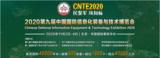 東莞皓天將參加中國國防信息化裝備與技術博覽會