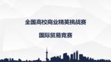 廣東省高校國際貿易專業實踐教學研討會