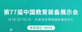 青鹿即將攜全新智慧課堂產品亮相第77屆中國教育裝備展