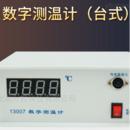 数字测温计