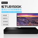 松下DP-UB150GK 4KHDR蓝光DVD高清播放机