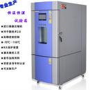 节能型恒温恒湿试验箱厂家直销信誉保证