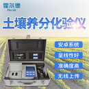 霍尔德高精度土壤肥料养分速测仪HED-Q800