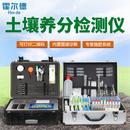 霍尔德高智能土壤养分测定仪HED-GT1