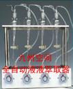 供应全自动液液萃取器生产/全自动液液萃取器厂家