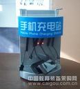 手机/平板电脑充电站
