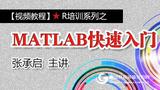 快速学习Matlab(初级班)