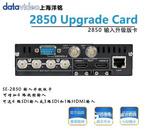 洋铭2850 Upgrade Card 2850 输入升级版卡4路扩展板卡输入板卡