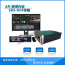 安尼兴业EDS-HD3非编系统视广播级非编视频编辑系统EDIUS非编