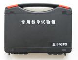 北斗/GPS教学实验箱