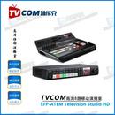 TVCOM汤威克高清移动演播室箱载导播台EFP-ATEM Television Studi