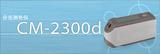 积分球分光测色计CM-2300d