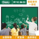 Dazs高銳100寸教學一體機幼兒中小學課堂電視電腦教育一體機廠家
