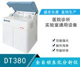 DT380生化检测仪厂家 江苏生化分析仪 全自动生化分析仪报价