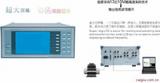 電子鎮流器綜合性能測試儀(包絡展開型)