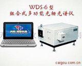 WDS-6型组合式多功能光栅光谱仪