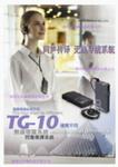 JTS无线同声传译导览讲解系统 TG-10T TG-10R WM-10TG