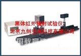 天津黑体红外辐射试验仪生产