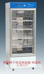 北京智能种子低温样品箱价格/样品柜
