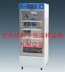 全自动种子低温样品柜生产/全自动种子低温样品柜