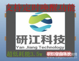 12.1寸研江科技专用接口无风扇工业液晶屏平板电脑