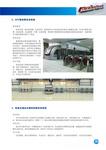 軌道交通AFC售檢票及站臺模擬實訓系統