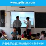 班班通 电子白板 升皇为您提供一站式教学解决方案
