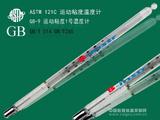 GB/T265運功粘度溫度計
