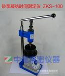 砂浆凝结时间测定仪ZKS-100